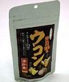 30.ウコン酒肝寿