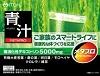34.メタプロ青汁